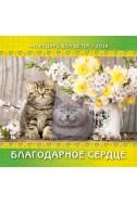 """Детский календарь на 2018 год """"Благодарное сердце"""""""