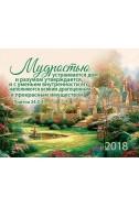 """Христианский карманный календарь """"Мудростью устраивается дом"""" 2018"""