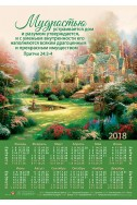 """Христианский календарь """"Мудростью устраивается дом"""" 2018"""