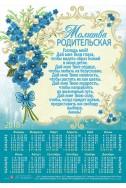 """Христианский календарь """"Родительская молитва"""" 2018"""