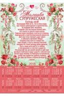 """Христианский календарь """"Супружеская молитва"""" 2018"""