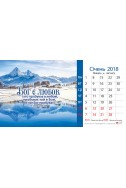 """Християнський настільний перелистний календар """"Бог є любов"""" 2018"""