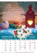 """Християнський перелистний календар """"Настанови Господа нашого Ісуса Христа"""" 2018"""