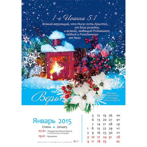 """2015 Календар перелистний великий """"природа """"6 аркушів на пружині розмір 34х48см. Природа 2015 великий_УКР. Подробнее."""