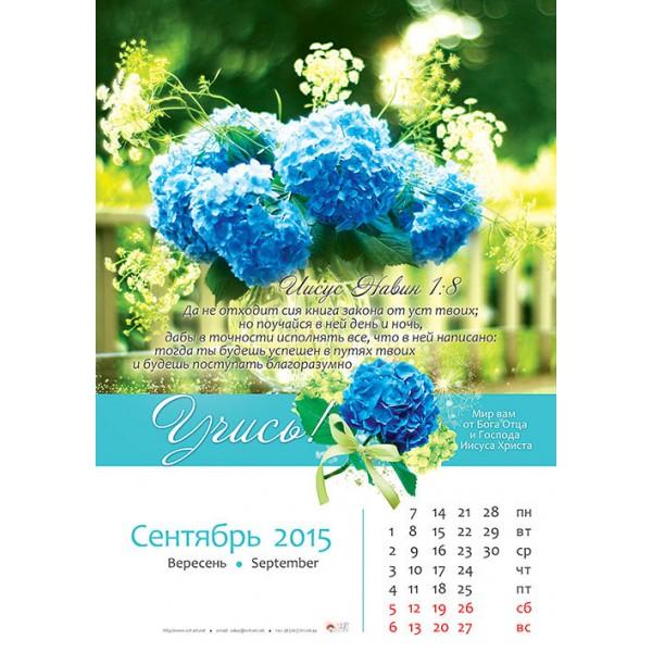 """Календарь настенный большой перекидной на пружине  """"Цветы """" 2015 год."""