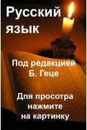 Библия под редакцией Б. Геце