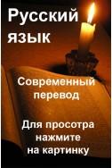 Современный перевод Библии