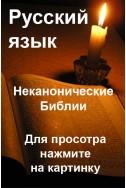 Библия с неканоническими книгами