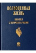 """Библия с комментариями """"Полноценная жизнь"""". Артикул РСК 001"""