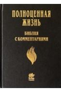 """Библия с комментариями """"Полноценная жизнь"""". Артикул РСК 002"""