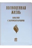"""Библия с комментариями """"Полноценная жизнь"""". Артикул РСК 003"""
