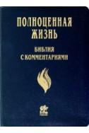 """Библия с комментариями """"Полноценная жизнь"""". Артикул РСК 005"""