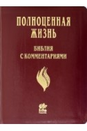 """Библия с комментариями """"Полноценная жизнь"""". Артикул РСК 004"""