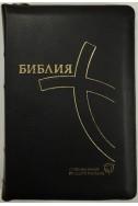 Библия. Современный перевод. Артикул СП 109