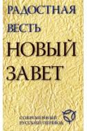 """Новый завет """"Радостная весть"""". Артикул СП 409"""