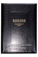 Библия на русском языке. Настольный формат. (Артикул РО 111)