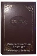 Библия на русском языке. Настольный формат. (Артикул РО 107)