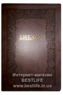 Библия на русском языке. Настольный формат. (Артикул РО 110)