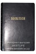 Библия на русском языке. Настольный формат. (Артикул РО 114)