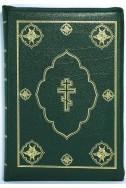 Библия. Артикул РН 401