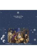 Открытка С Новым годом и Рождеством Христовым!