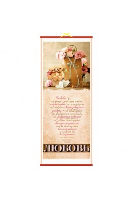 ХРИСТИАНСКОЕ НАСТЕННОЕ ПАННО «ЛЮБОВЬ»