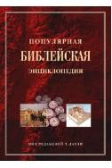 Популярная библейская энциклопедия Под редакцией Т. Даули