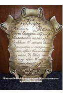 """Барельеф настенный гипсовый """"Благословение для дома"""" (ОРИГИНАЛ)"""