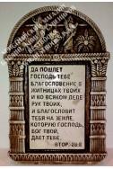 """Барельеф настенный гипсовый """"Да пошлет Господь тебе благословение"""" (ОРИГИНАЛ)"""