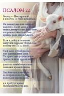 """Христианский магнит """"Господь - пастырь мой... Псалом 22"""""""