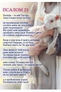 """Христианский магнит """"Господь - то мій пастир... Псалом 23"""" УКР"""