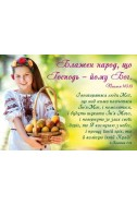 """Христианский магнит """"Блажен народ, що Господь йому Бог! """" УКР"""