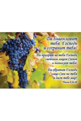 """Христианский магнит """"Да благословит тебя Господь!"""""""