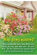 """Христианский магнит """"Мир дому вашему"""""""
