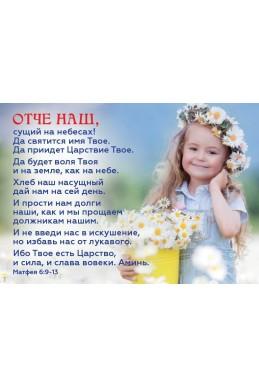 """Христианский магнит """"Отче наш!"""""""