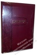Біблія українською мовою в перекладі Івана Огієнка (артикул УМ 604)