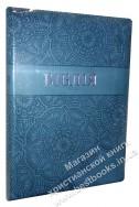 Біблія українською мовою в перекладі Івана Огієнка (артикул УС 602)