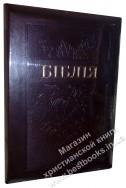 Біблія українською мовою в перекладі Івана Огієнка (артикул УС 606)