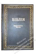 Біблія українською мовою в перекладі Івана Огієнка (артикул УБ 110)