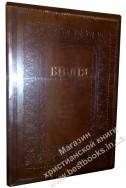 Біблія українською мовою в перекладі Івана Огієнка (артикул УБ 607)