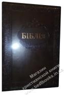 Біблія українською мовою в перекладі Івана Огієнка (артикул УБ 610)
