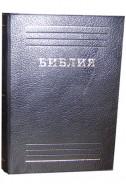 Библия. Артикул РК 003
